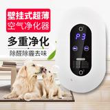 空气净化器除甲醛宠物除臭卫生间厕所臭氧机厨房杀菌 消毒机家用
