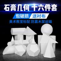 石膏几何体单个整体可选画室美术素描初学形体家装静物摆件发快递