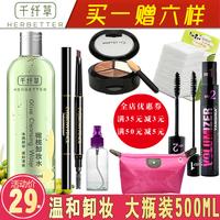 千纤草橄榄卸妆水500ml深层清洁脸部眼唇植物卸妆温和卸妆液油乳