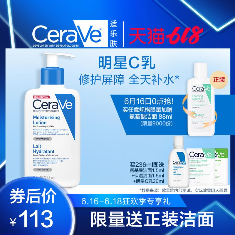 CeraVe C乳全天候修护屏障乳液 适乐肤神经酰胺补水保湿敏感肌女