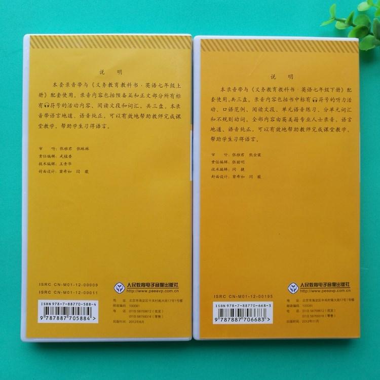 现货2018使用正版人教版初一7七年级上丶下册 英语磁带(不含)