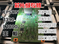 EPSON old 1430 1500 EP4004 1390 1400 L1800 main repairable motherboard