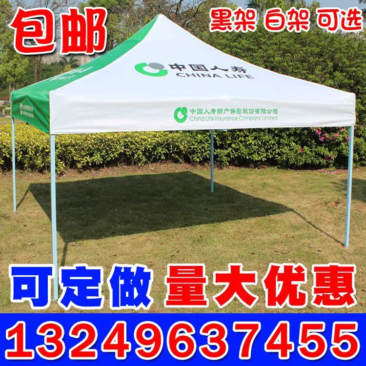 中国人寿广告折叠帐篷 定做3*3米四脚伞 遮阳棚印字中国人寿帐篷