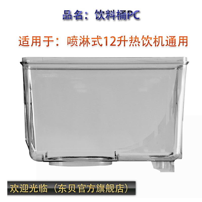 东贝冷饮机配件自助LRP12W升商用饮料桶PC缸喷淋式三缸冷热果汁桶