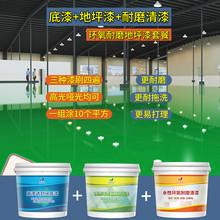 工厂车库地坪漆环氧树脂耐磨水泥地面漆室内室外地板漆自流平油漆图片