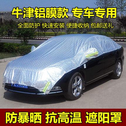 汽车遮阳罩半罩半车衣夏季汽车防晒隔热罩防雨雪汽车遮阳伞遮阳挡