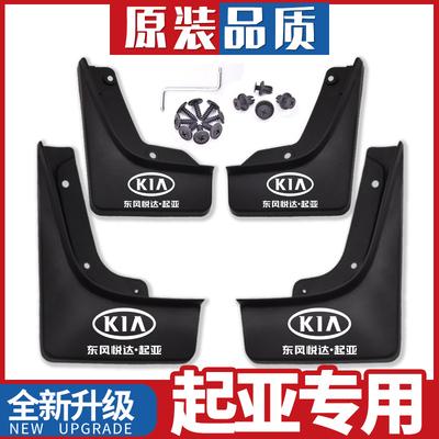 起亚k2福瑞迪k3赛拉图k4 KX3狮跑KXcross智跑K5KX5原装原厂挡泥板
