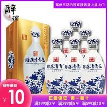 赊店清青花瓷老酒52(46)度浓香型500ml整箱6瓶装特价河南名酒
