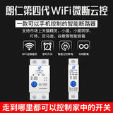 Mobile phone app remote wireless control switch wifi remote control circuit breaker Ali smart empty home total open
