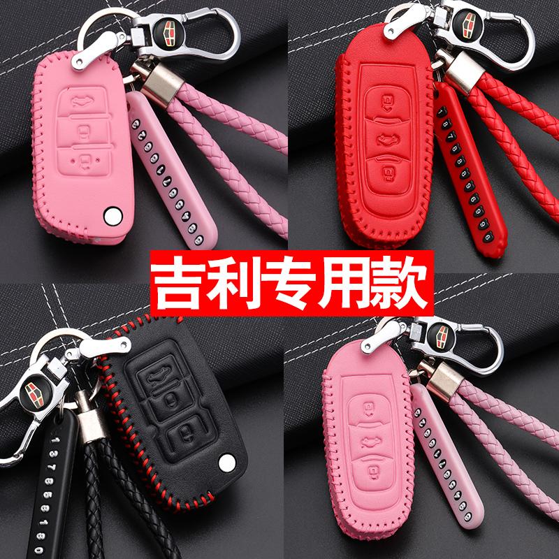 吉利經典老帝豪ec7鑰匙套 715 718ec7-rv鑰匙包 汽車遙控器保護殼