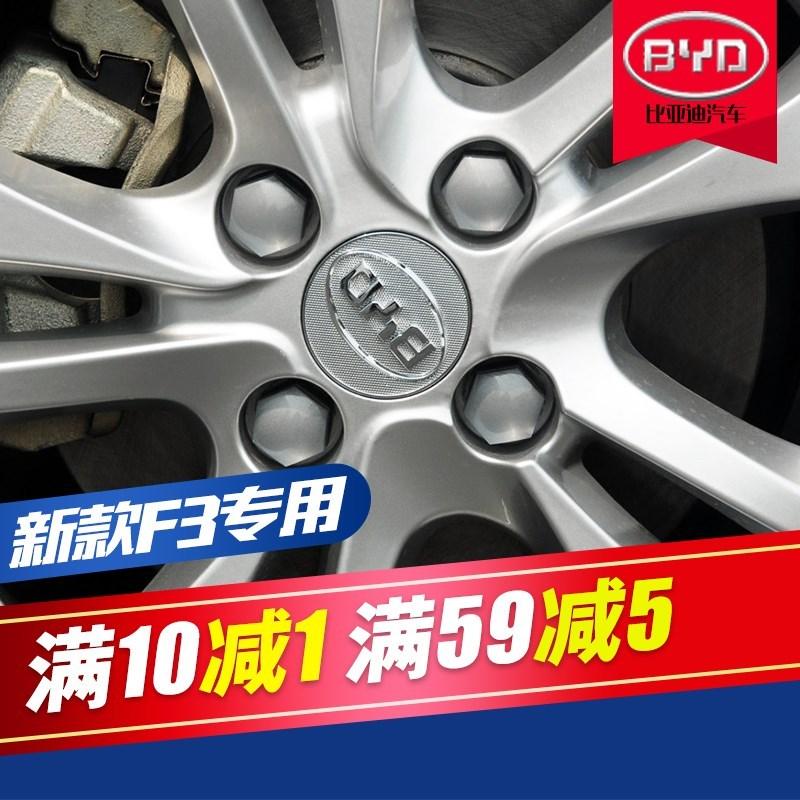 适配比亚迪F3轮毂盖 新老款F3R F0汽车轮胎中心盖标志配件龙骨轮
