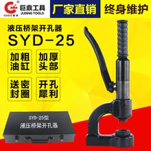 便携式液压开孔器 SYD-25 液压开孔器 桥架水槽打孔机 线槽开孔器