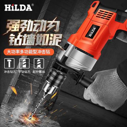 HILDA希尔达冲击电钻 手电钻 冲击钻ID406