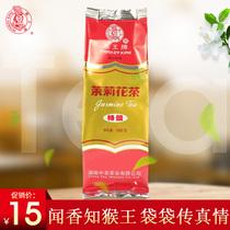 送品质茶杯克250罐共2克125绣球茉莉龙珠茉莉花茶叶老缪家
