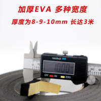 Black EVA sponge foam foam single-sided tape 7 8 10mm anti-collision shockproof soundproof seal thickening