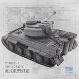 Yimo Tiger Heavy Tank Assembly Model Metal Manual Difficult Boy Toy World War II Military Model