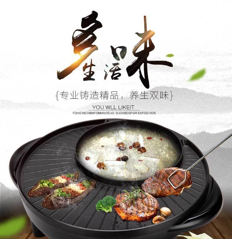 韩式涮烤一体锅 煎涮 电火锅烧烤架无电烤盘不粘 多功能电火锅
