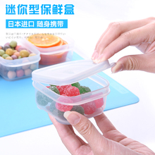 日本进口冰箱保鲜盒零食塑料密封盒迷你收纳盒小号特小便携水果盒