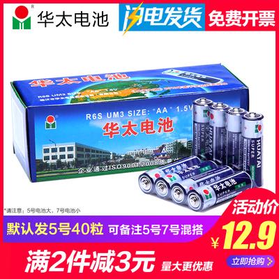 正品华太5号电池 aa普通五号电池碳性干电池玩具专用1.5v电池批发