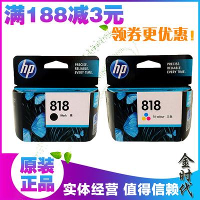 惠普原装正品 HP 818黑彩套装 D2568 D2668 C4688 4788 F2488墨盒