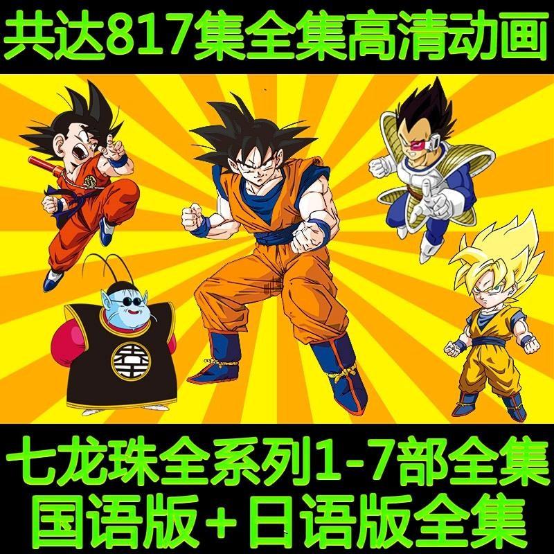 七龙珠1-7部高清动画片下载全集版全集版Z GT 超 改动漫下载日语