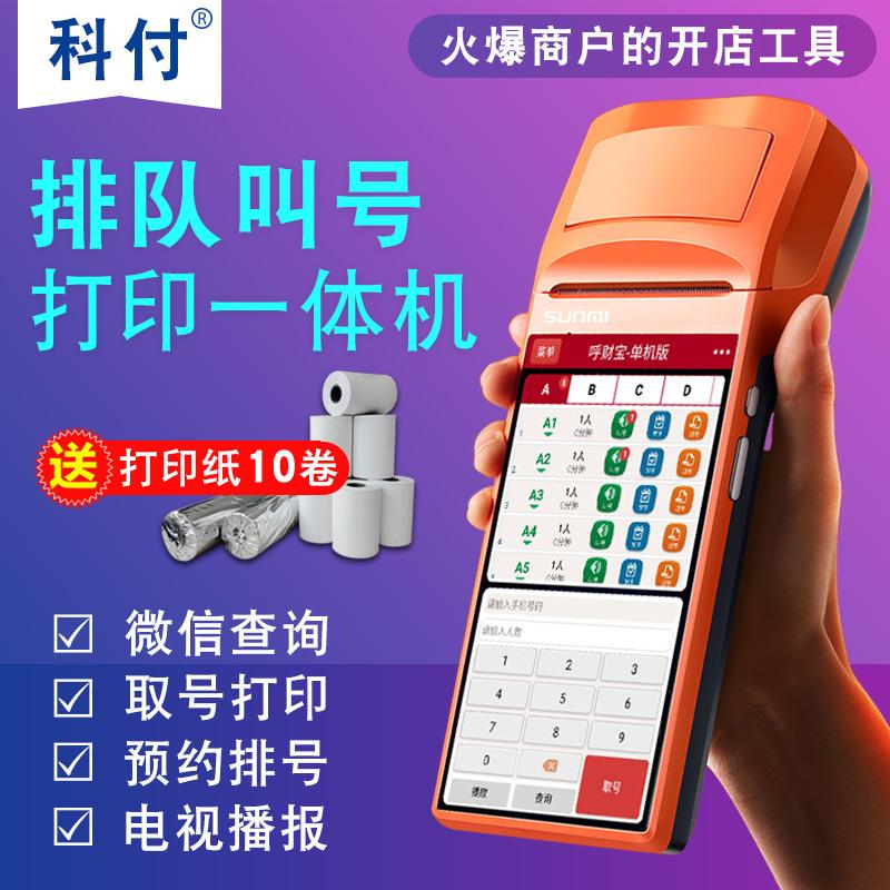 排队机取号机餐饮无线叫号器等位智能取号器等餐呼叫器餐厅排号机