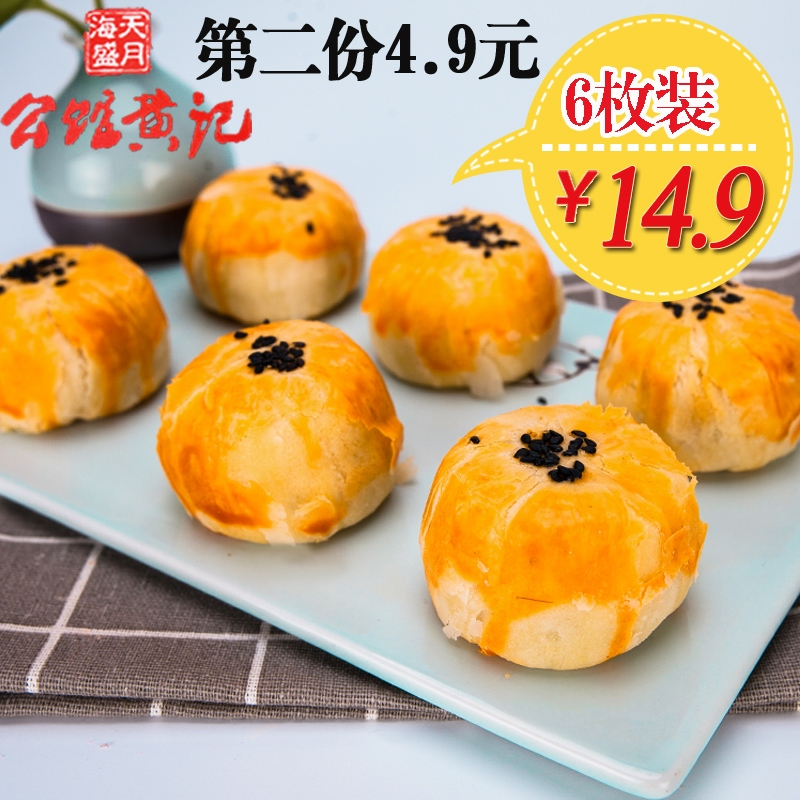 蛋黄酥 海鸭蛋黄红豆沙味手工新鲜整箱散装6枚装零食特产广西南宁