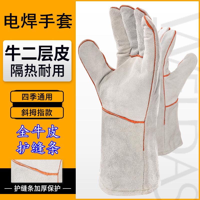 电焊软牛皮工业耐高温隔热防烫耐磨加厚双层单层长款劳保焊工手套