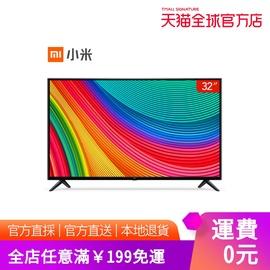 【直营】Xiaomi/小米电视4S 32英寸智能网络wifi高清电视220v电压图片