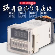欧姆龙DH48S-S数显时间继电器 220v24v12v380v循环控制时间继电器