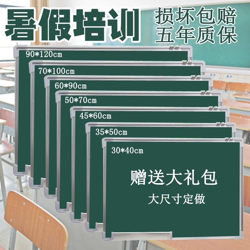 黑板挂式暑假培训写字板家用教学双面磁性绿板写字板公告栏小黑板