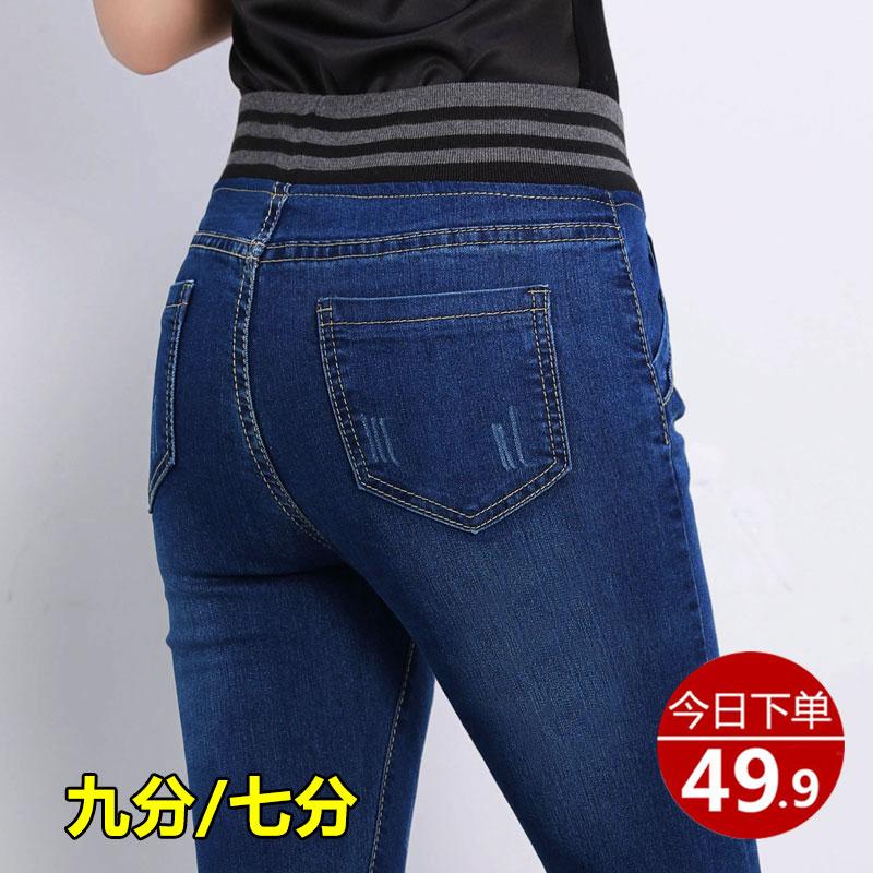 松紧高腰牛仔裤女2019春夏季七分紧身显瘦小脚大码裤子新款九分薄