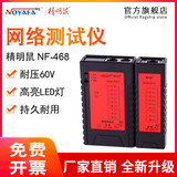 Smart mouse NF468 468BL network line gauge disconnection detection telephone line network cable line gauge line meter