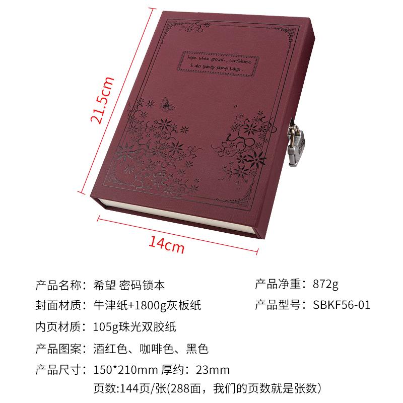 希望锁本盒子日记本密码锁记事本记录本复古商务本彩色页B532K本子学生用品办公精装本