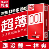 尚牌避孕套超薄0.01极薄男用持久震动全自动学生玻尿酸001安全套