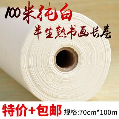 宣纸批发半生熟宣纸长卷加厚檀皮白色半生半熟长卷创作用手卷包邮