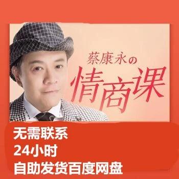 蔡康永的201堂情商课高清音频mp3(已完结)非蔡康永的说话之道