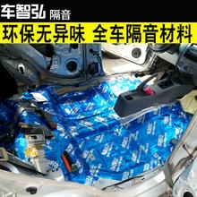 汽车隔音棉隔音材料丁基橡胶隔音板止震板全车通用隔音改装底盘贴
