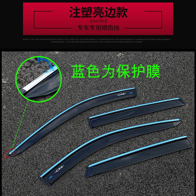 专用于17-19马自达cx-5晴雨挡二代cx5车窗雨眉汽车挡雨板装饰改装