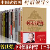 现货 曾仕强中国式管理学全套12册全集 曾仕强带团队人际关系学情绪的奥秘中道企业经营易经的智慧领导力方与圆曾仕强的书时代光华