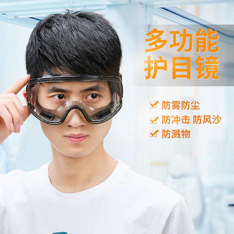 防护眼镜防风沙防尘防冲击风镜透明护目镜骑行劳动保护防护眼镜