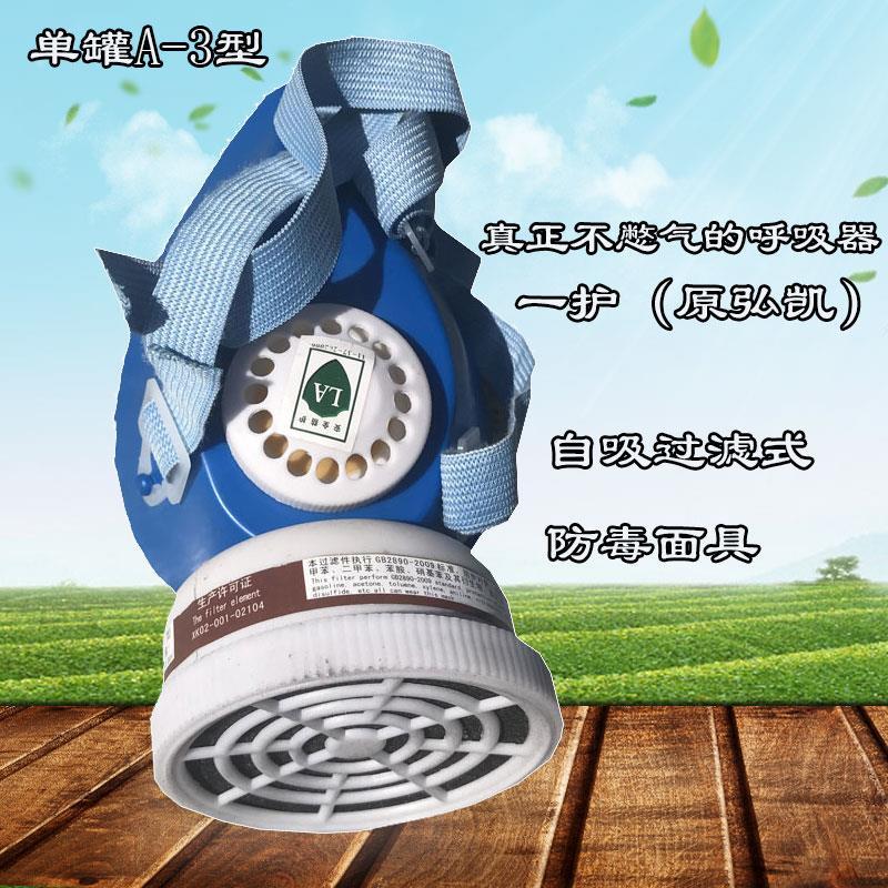 一护自吸式过滤式防毒面具单罐A-3型防护面罩劳保喷漆口罩