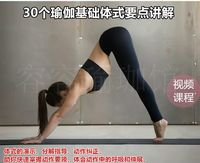 30 yoga basic body points explain to correct the HD beginner zero-based yoga video tutorial