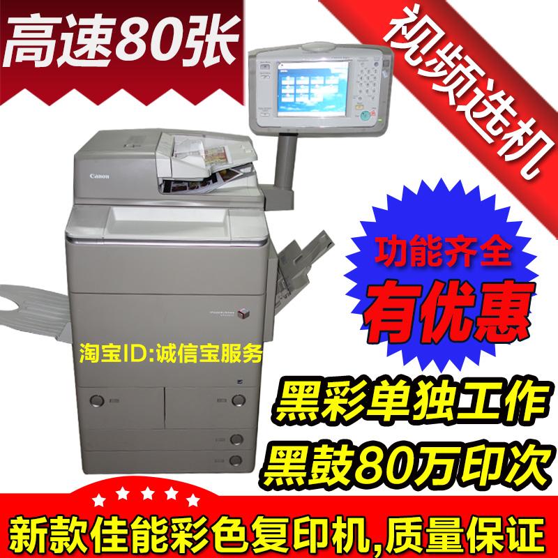 佳能C9280 9270 7270 7260 9075A3+高速彩色复印机激光数码复合机