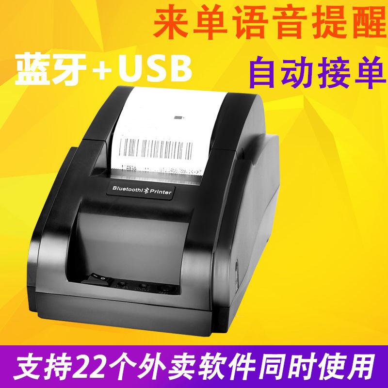 外卖蓝牙USB打印机自动接单美团饿了么58mm迷你热敏收银小票机