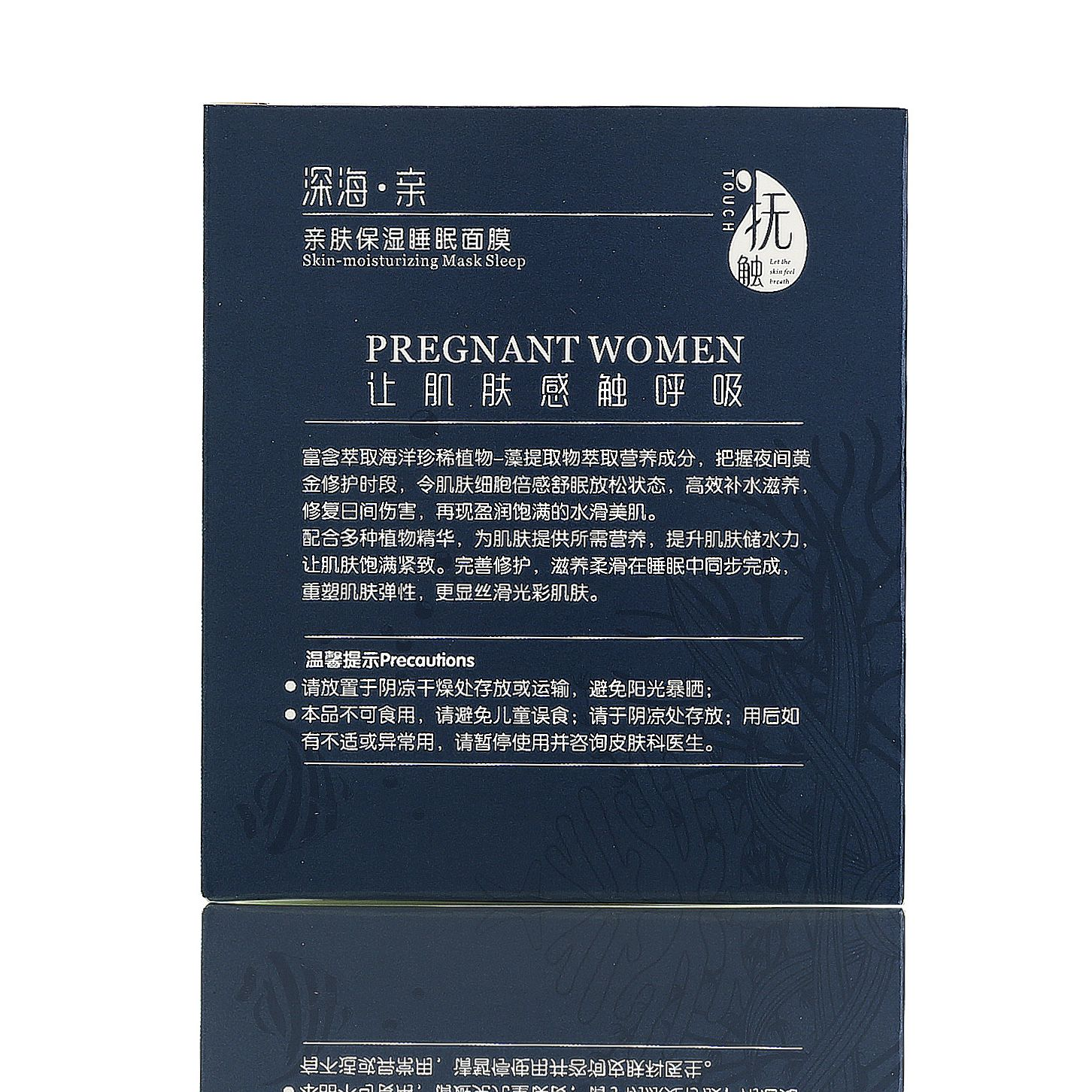卡其拉孕妇睡眠面膜 孕妈专用防干燥 孕期免洗护肤品加湿 包邮