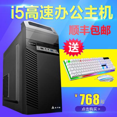 全新i3i5i7级办公电脑主机台式8G四核高配游戏家用diy组装机全套最新报价