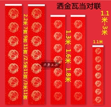 Year-round red handwriting thickening dragon and phoenix gold border tile when the couplet paper blank spring couplet special paper red paper door stickers