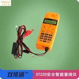 Good quality ST220 security intelligent line checker line-Finder meter line machine line telephone package return