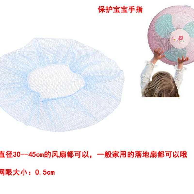 2018新款儿童风扇罩安网防宝宝手摸风扇网罩防护用品 2个装
